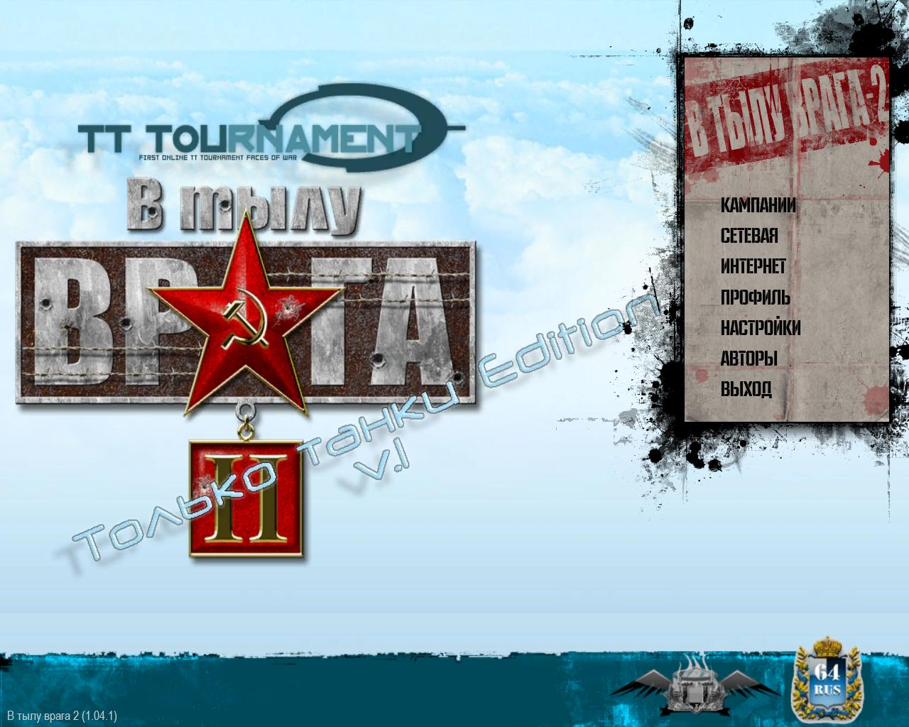 TT-Tournament - мод для игры В тылу врага 2, 1.04.1. Распакова